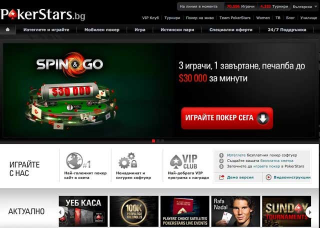 Pokerstars.bg