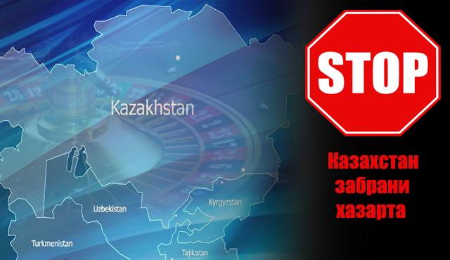 Казахстан хазарта и букмейкърите