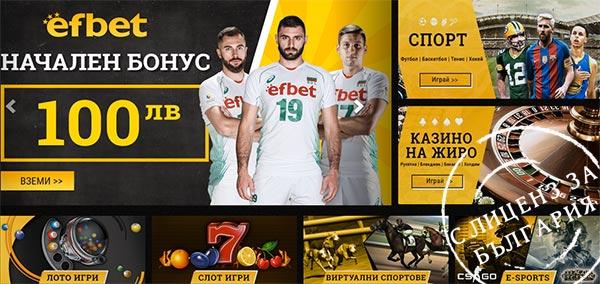 Efbet с лиценз за България