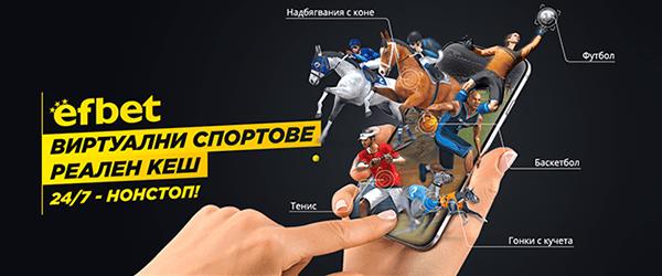 Efbet - виртуален спорт видове залози