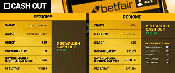 Cash Out на Betfair