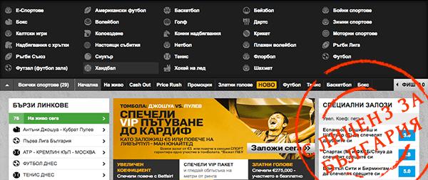 Betfair с лиценз за България