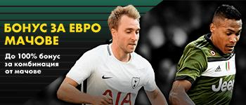 Bet365 Бонус за Евро Мачове