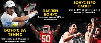 Бет365 бонус за тенис и баскетбол