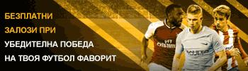 Betfair с бонус безплатни залози за футбол