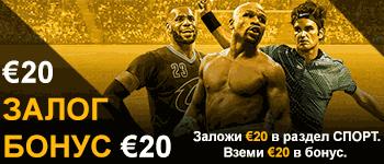 Betfair бонус за спортни залози