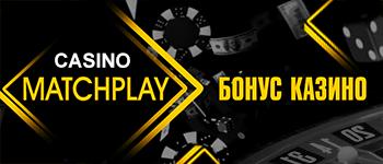 Efbet Casino Bonus Match Play