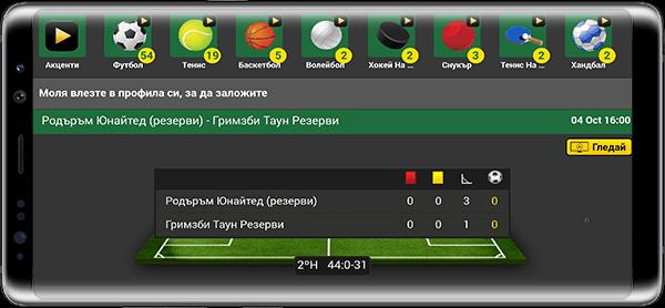 Efbet mobile live