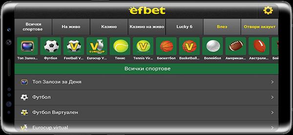 Efbet мобилнo приложение за спортни залози