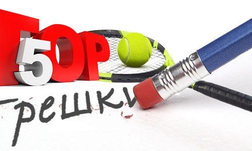 Как да печелим от залози на тенис