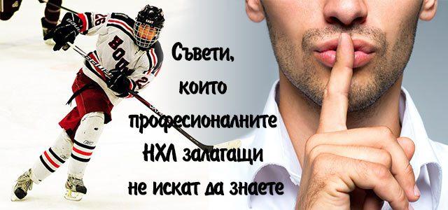 Съвети за залози на хокейна лига NHL