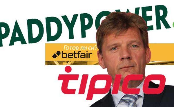 Paddy Power Betfair нае бивш шеф на Tipico за нов независим директор