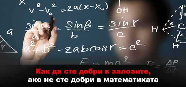 Залози и математиката