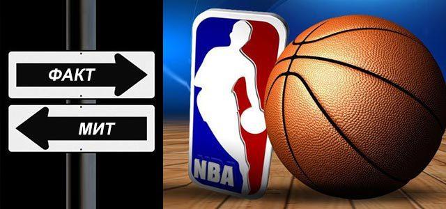 Залози на NBA
