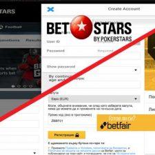 Betfair и BetStars – букмейкърите с най-бърза регистрация