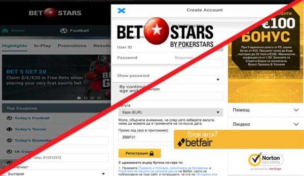 Betfair и BetStars - букмейкърите с най-бърза регистрация