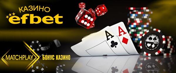 Efbet онлайн казино