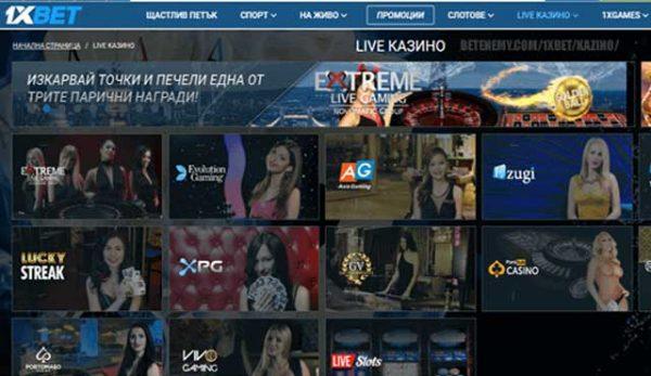 1xBet добави казино игри на българска компания