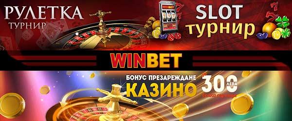 Онлайн казино от Winbet