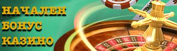 Начален бонус казино от Winbet