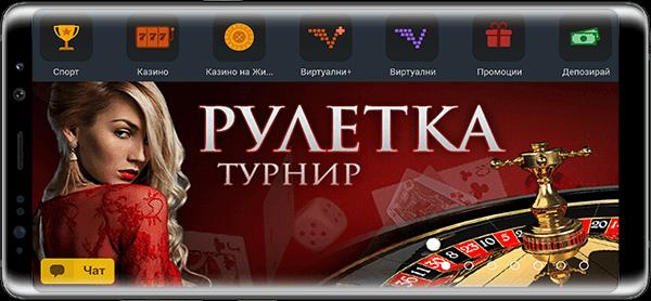 Секция казино в мобилното приложение на Winbet