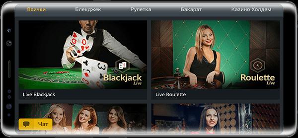Winbet казино на живо