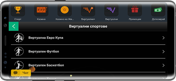 Виртуални залози в мобилното приложение на Winbet