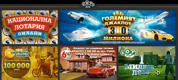 Всички лотарийни игри на Национална Лотария