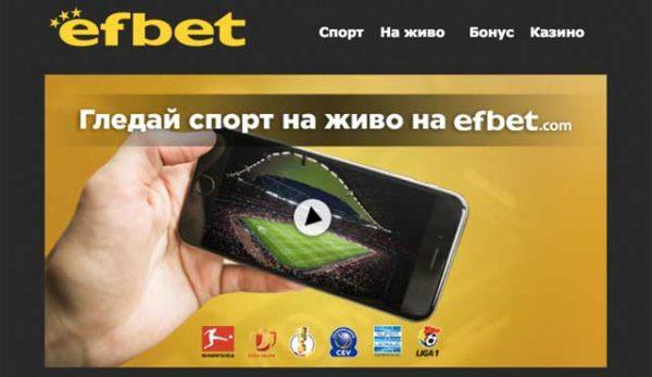 Efbet TV