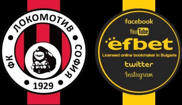 Efbet стана генерален спонсор на Локомотив София