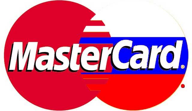 Русия с лиценз на руския пазар, MasterCard