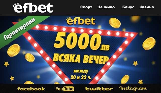 Efbet - гарантирани печалби от 5 000 в happy hours