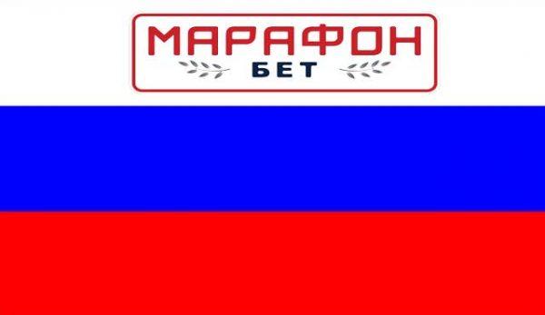 Marathonbet директна регистрация по интернет