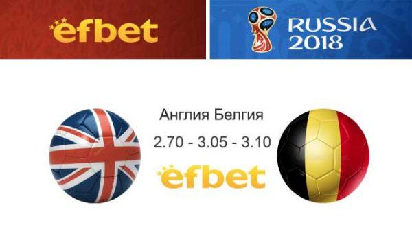 Англия срещу Белгия, Световна купа 2018:  нашата прогноза Efbet