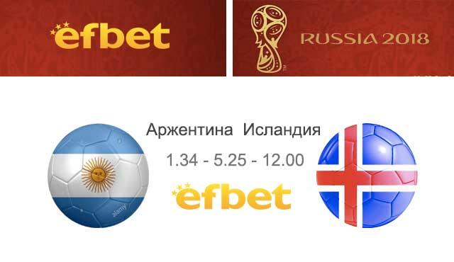 футболна среща мач между аржентина исландия русия 2018