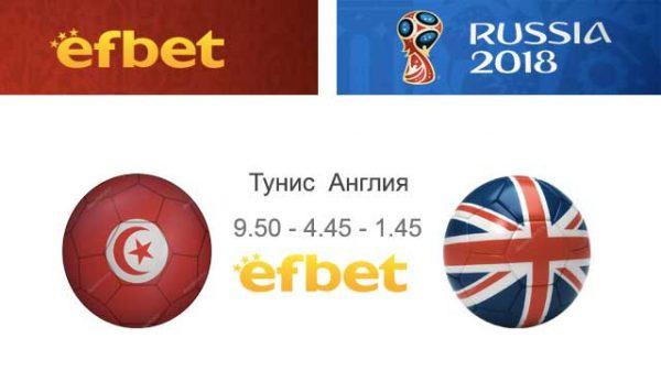 Световно първенство 2018:  Англия срещу Тунис