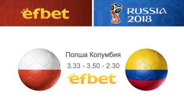 срещата с полша и колумбия ще се състои 24.о6.2018 световно първенство русия
