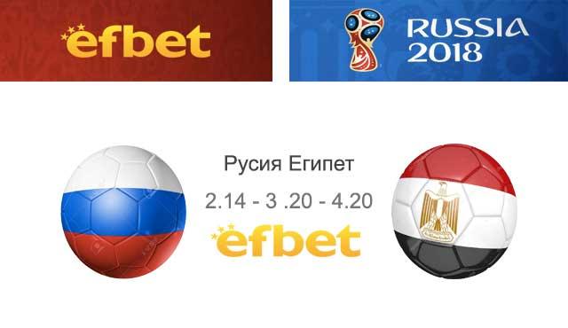 Руските футболисти в очаквана среща с Египет кои са фараоните