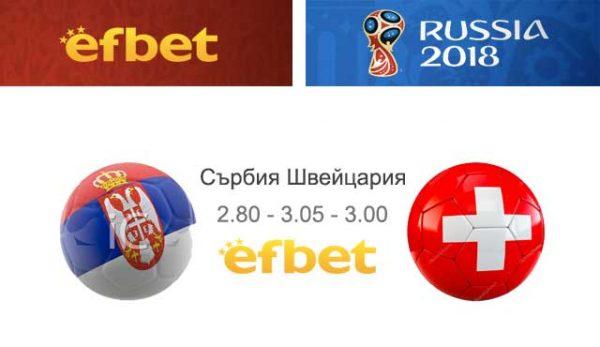 сърбия и швейцария група Е световно първенство