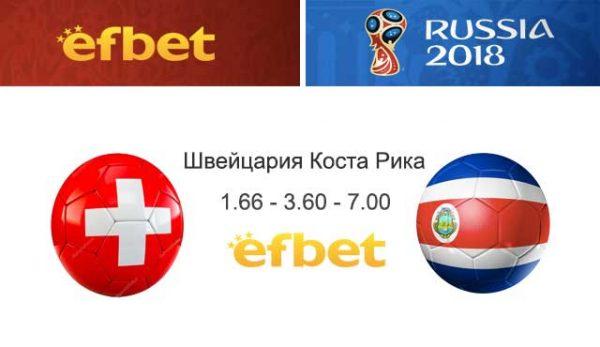 Швейцария Коста Рика: Световната купа 2018 прогнози, коефициенти, статистика Efbet