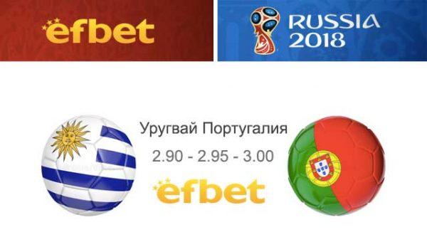 Португалия има 6% шанс да спечели Световната купа, а шансовете на Уругвай са оценени на 5%
