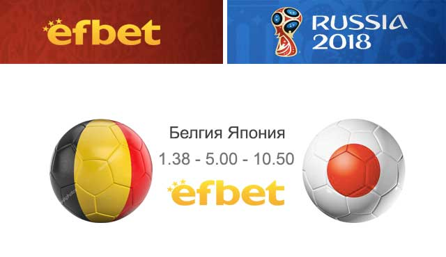 Белгия във футболният мач с Япония четвъртфиналите на Световната купа днес.
