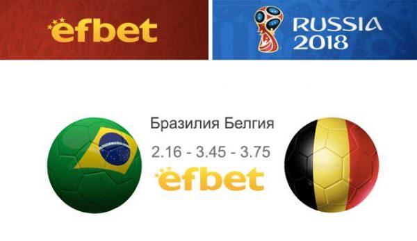 Бразилия Белгия Световно първенство 2018, Елиминации поргноза от Efbet