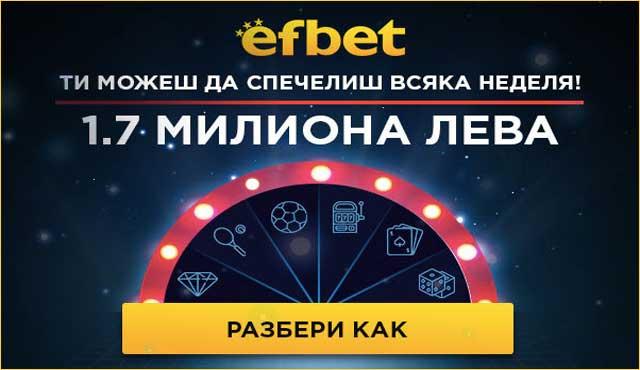 Efbet ти можеш да спечелиш всяка неделя! 1,7 милиона лева