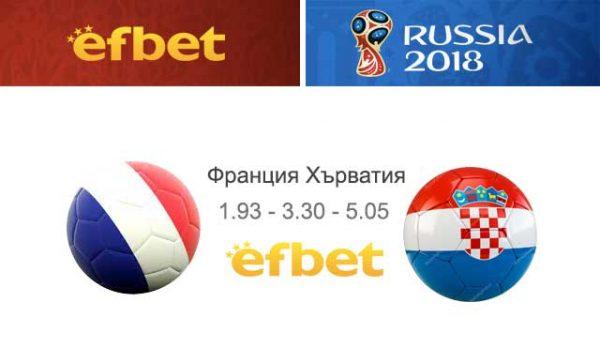 Франция или Хърватия - кой ще подкрепяте на финала на Световната купа? залози Ефбет