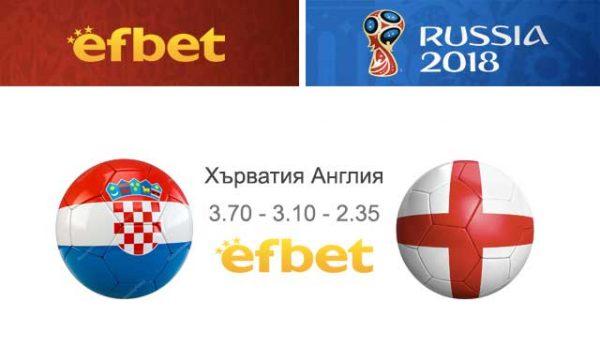 Хърватия Англия в Москва за полуфинала на Световната купа: Efbet прогноза