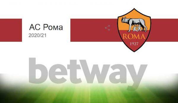 Betway и Рома с 3-годишна сделка
