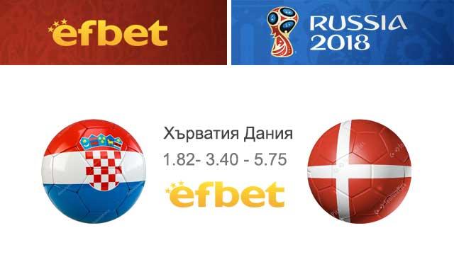 Хърватия Дания е определила бенчмарка, като отнема огромно разочарование в спечелването на Европейското първенство