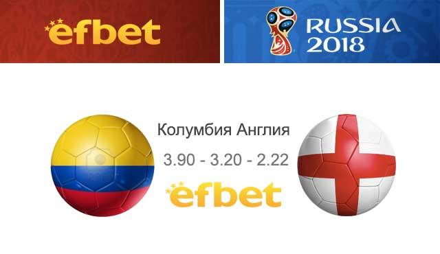 Световната купа: Колумбия Англия - заплаха ли са южноамериканците? Ефбет коефициенти