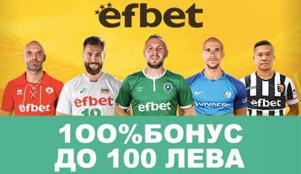 Ефбет и най-актуалния начален бонус 100 лв. при нова регистрация